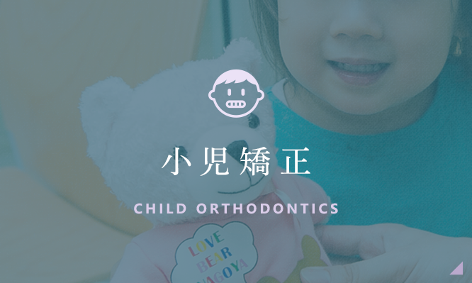 小児矯正 CHILD ORTHODONTICS